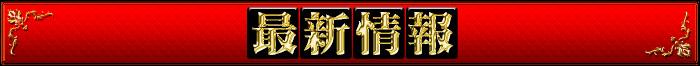 ◆最新情報◆