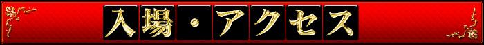 ◆入場・アクセス◆