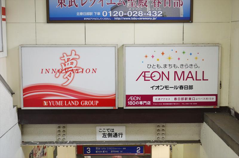 東武動物公園駅の駅看板です。