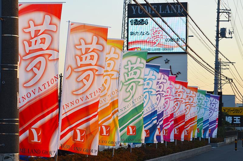 店舗前ののぼりも7色の夢INNOVATIONです。