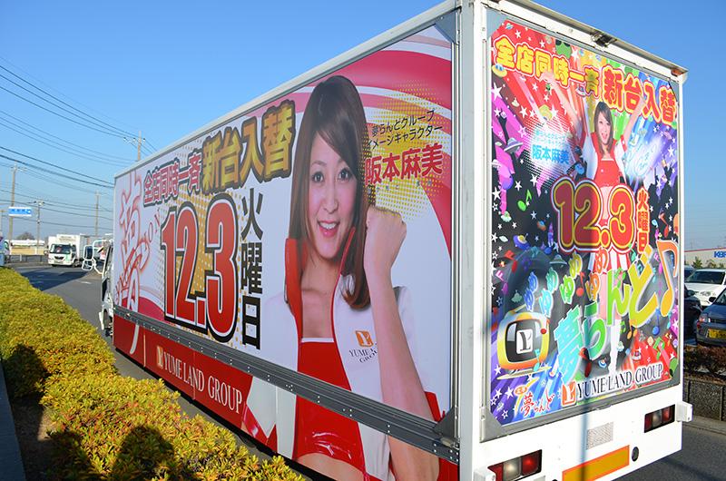 夢トラック、只今スーパー夢らんどに停車中!