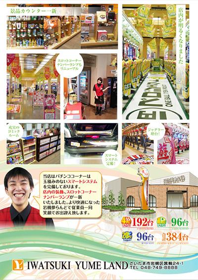 店舗紹介カタログ