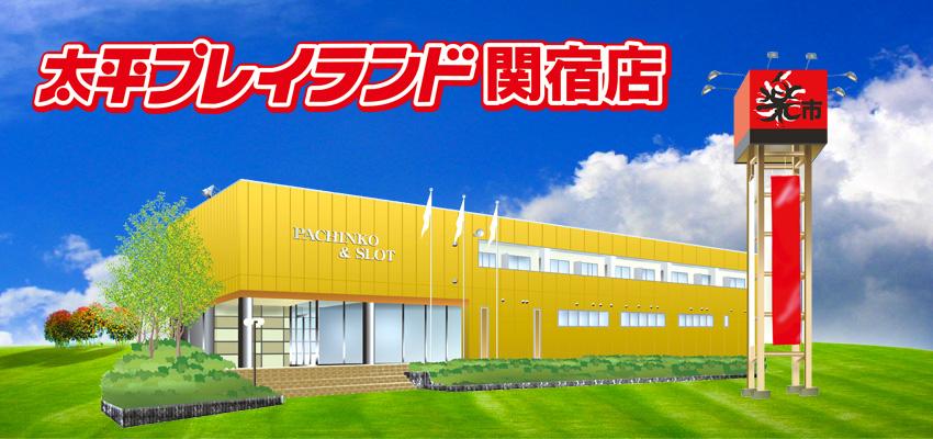 プレイランド関宿店3Dパース