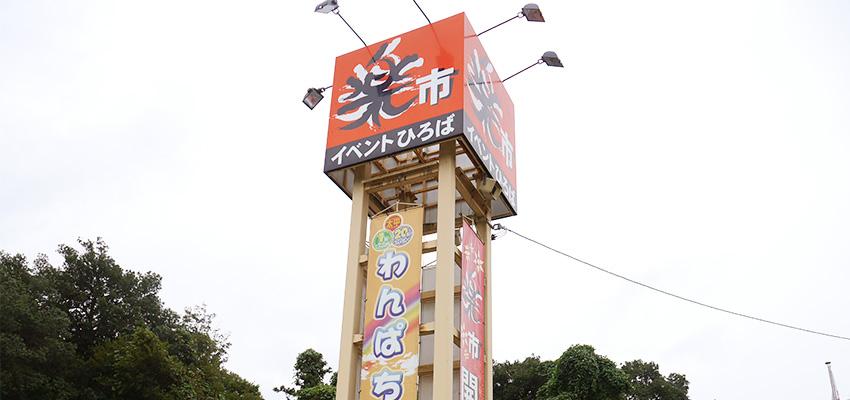 プレイランド関宿店楽市イベント広場