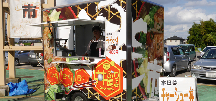 Donya本舗-丼ぶり屋