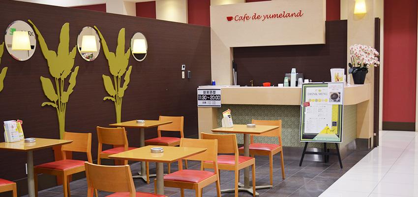 内牧夢らんどCafe de Yumeland