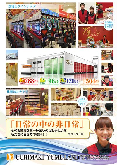 内牧夢らんど店舗紹介カタログ