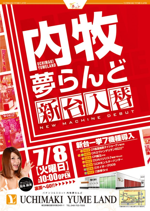 20140708uchimaki