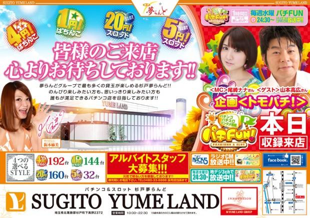 20140712sugito