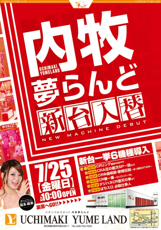 20140725uchimaki