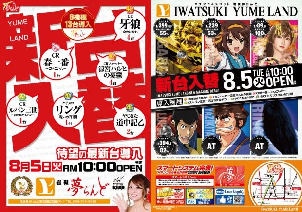 20140805iwatsuki