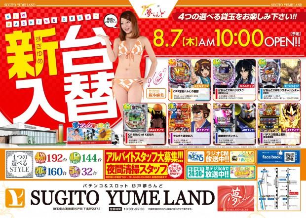 20140807sugito