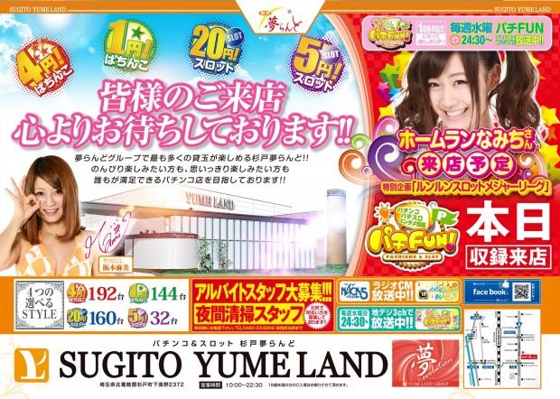 20140817sugito