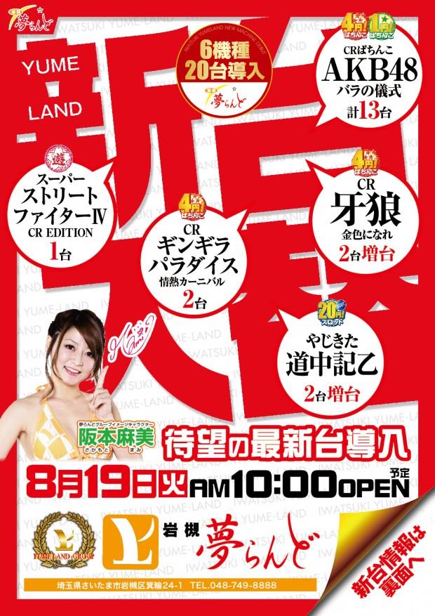 20140819iwatsuki