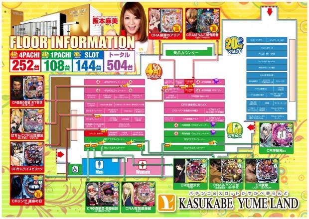20140917kasukabe2