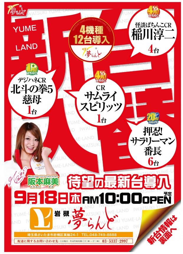 20140918iwatsuki