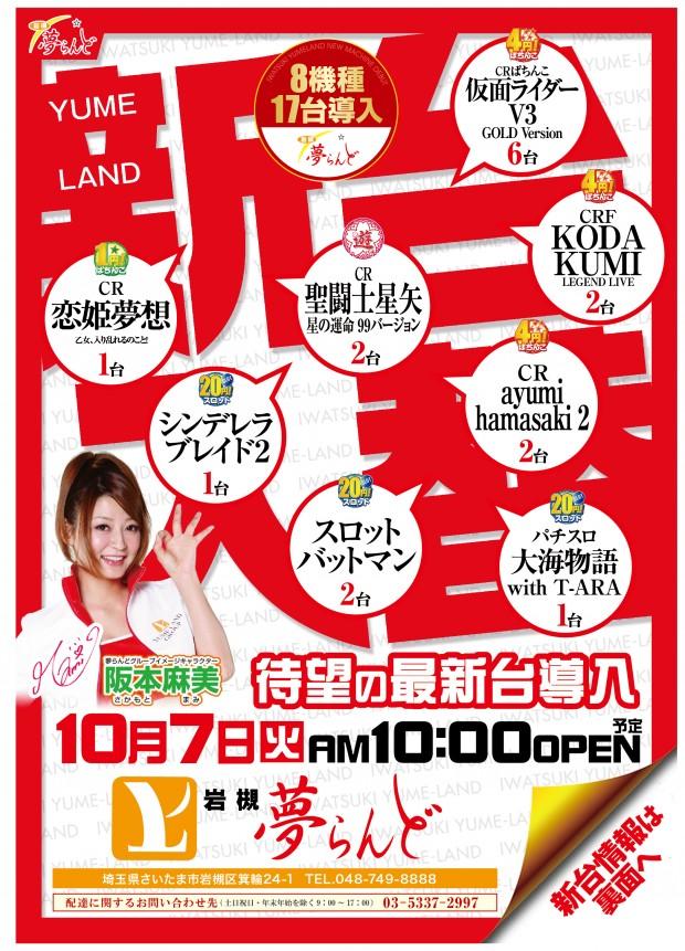 20141007iwatsuki