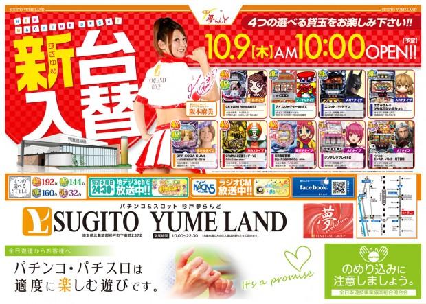 20141009sugito