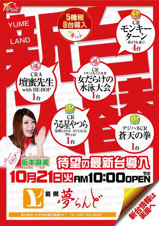 20141021iwatsuki
