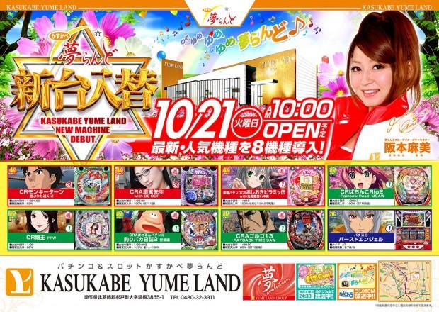 20141021kasukabe