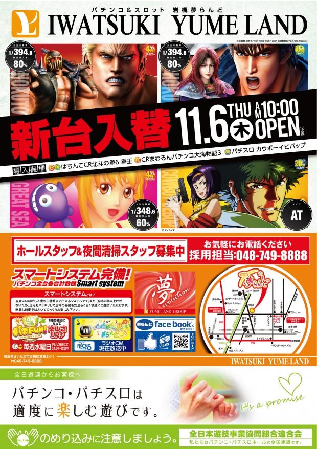 20141106iwatsuki2