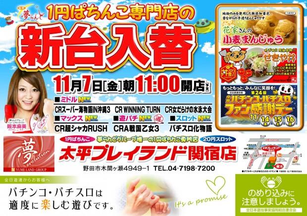 20141107sekiyado