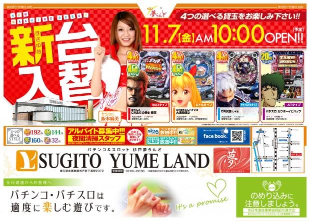 20141107sugito