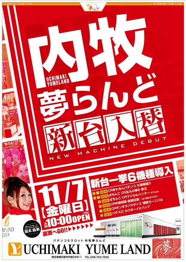 20141107uchimaki