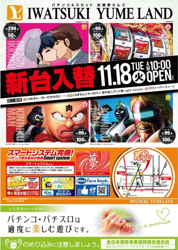 20141118iwatsuki2