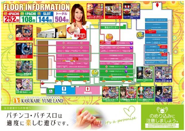20141118kasukabe2