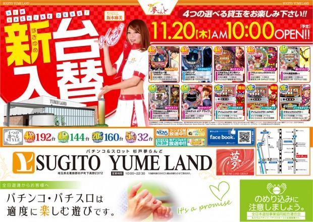 20141120sugito