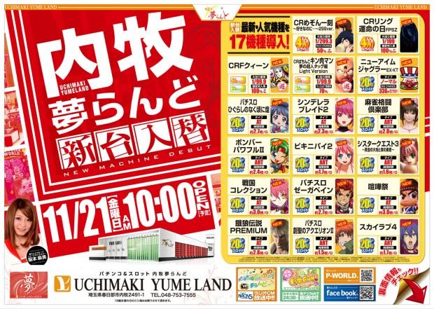 20141121uchimaki