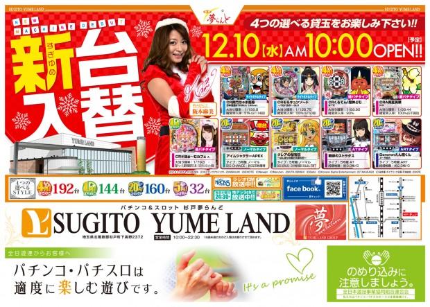 20141210sugito