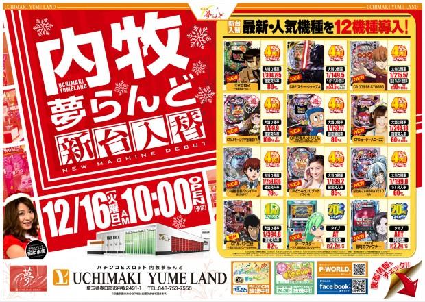 20141216uchimaki