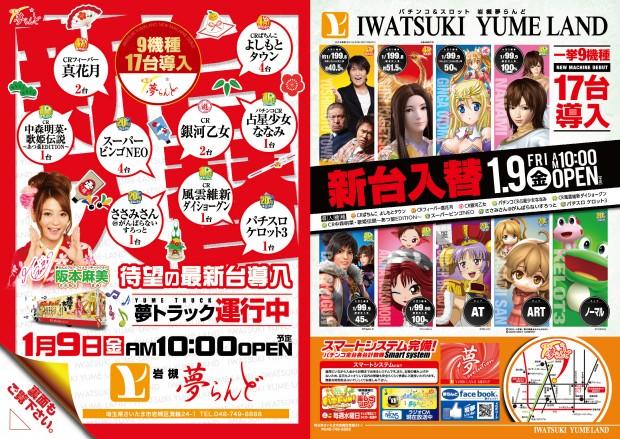 20150109iwatsuki