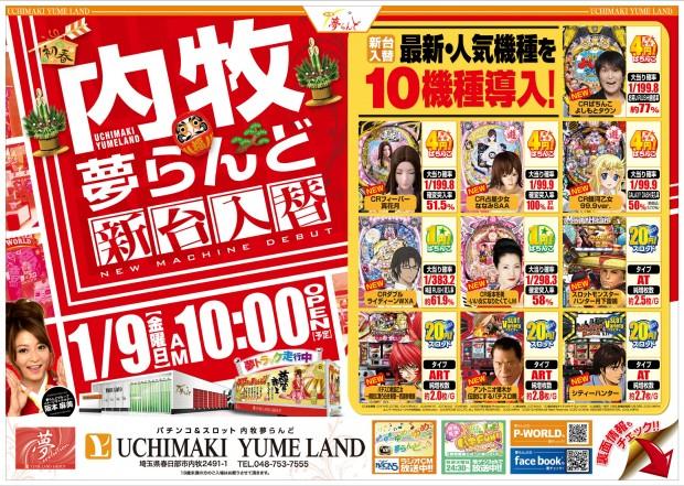 20150109uchimaki