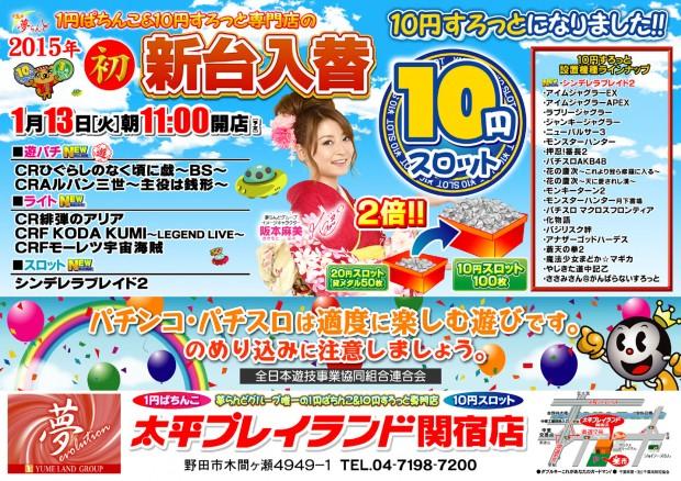 20150113sekiyado