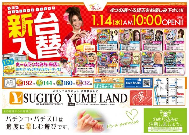 20150114sugito