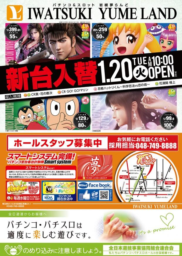 20150120iwatsuki2