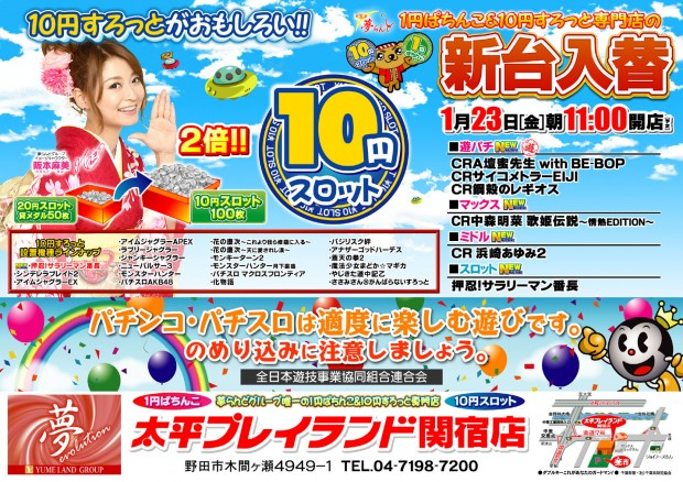 20150123sekiyado