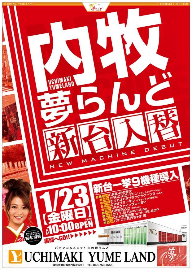 20150123uchimaki