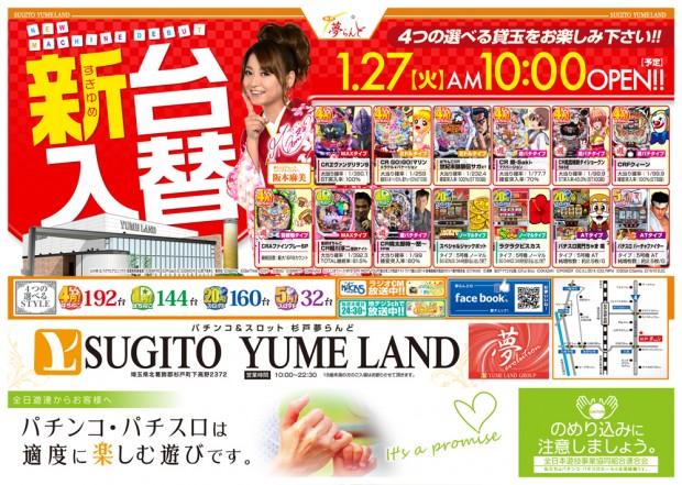20150127sugito