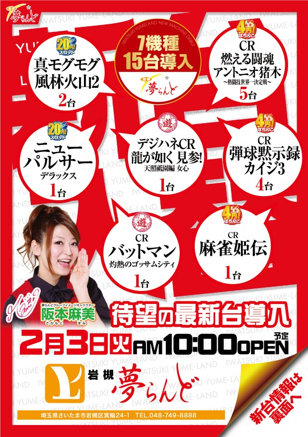20150203iwatsuki