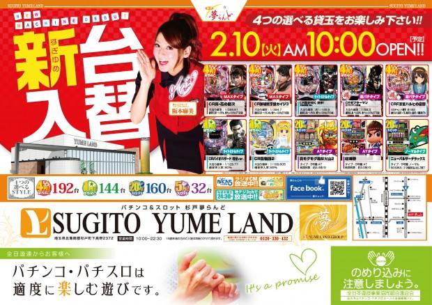 20150210sugito