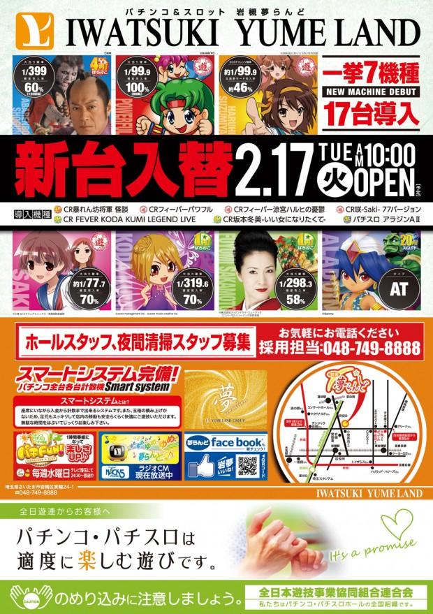 20150217iwatsuki2
