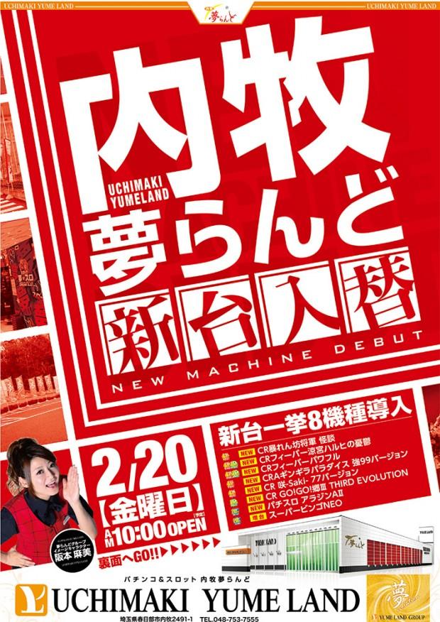 20150220uchimaki
