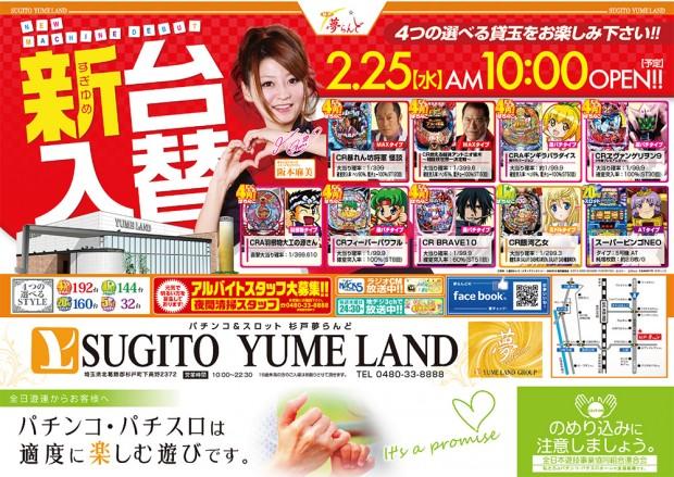 20150225sugito