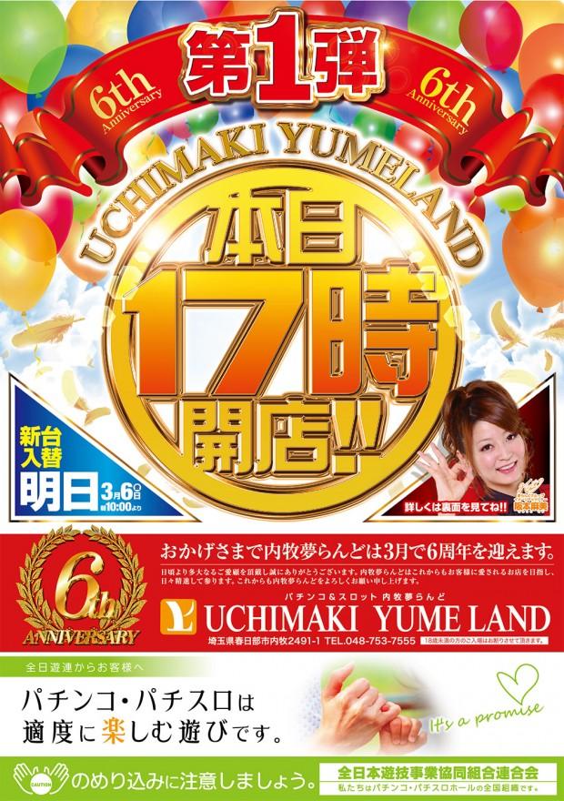 20150305uchimaki