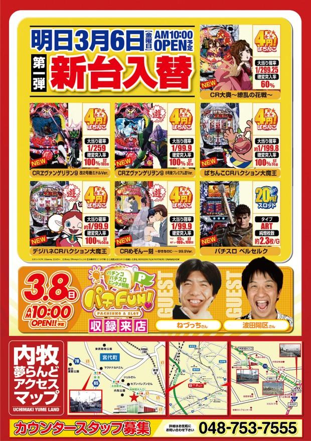 20150305uchimaki2