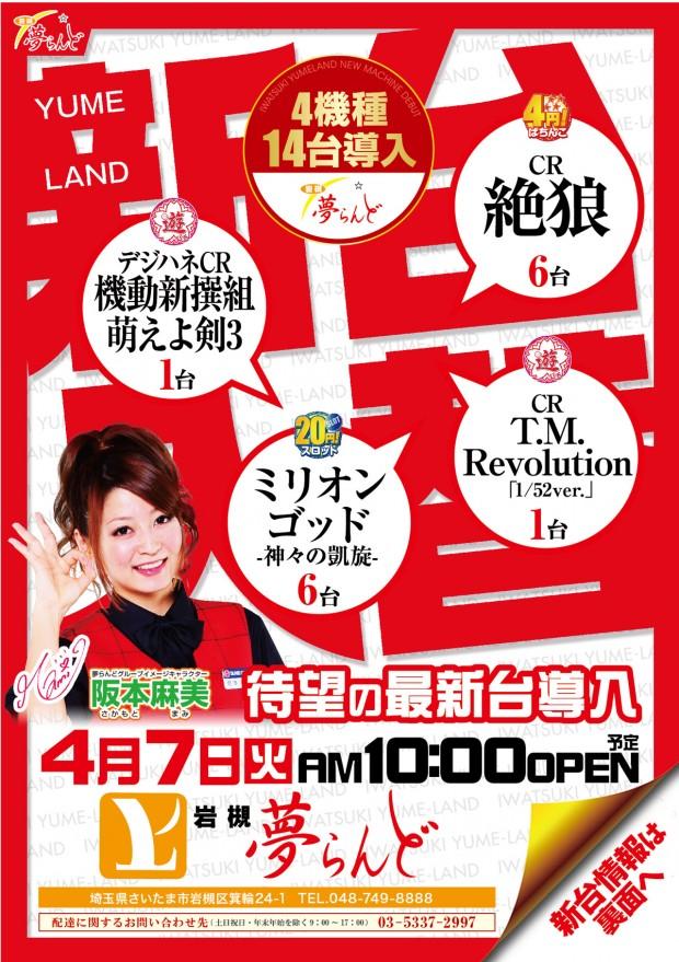20150407iwatsuki